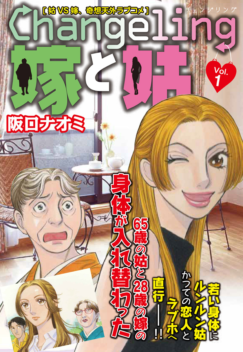 changeling嫁と姑(第1巻)