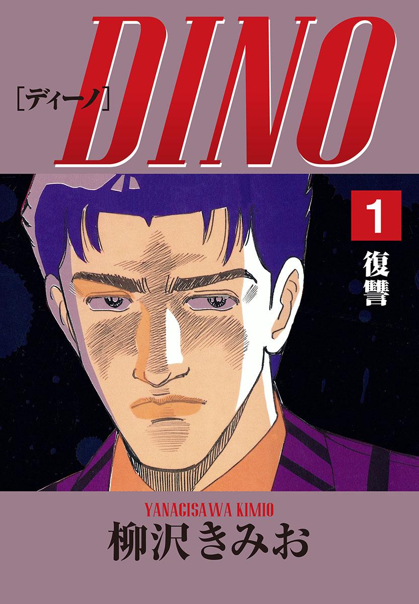 DINO(第1巻)