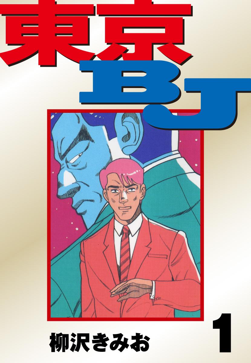 東京BJ(第1巻)