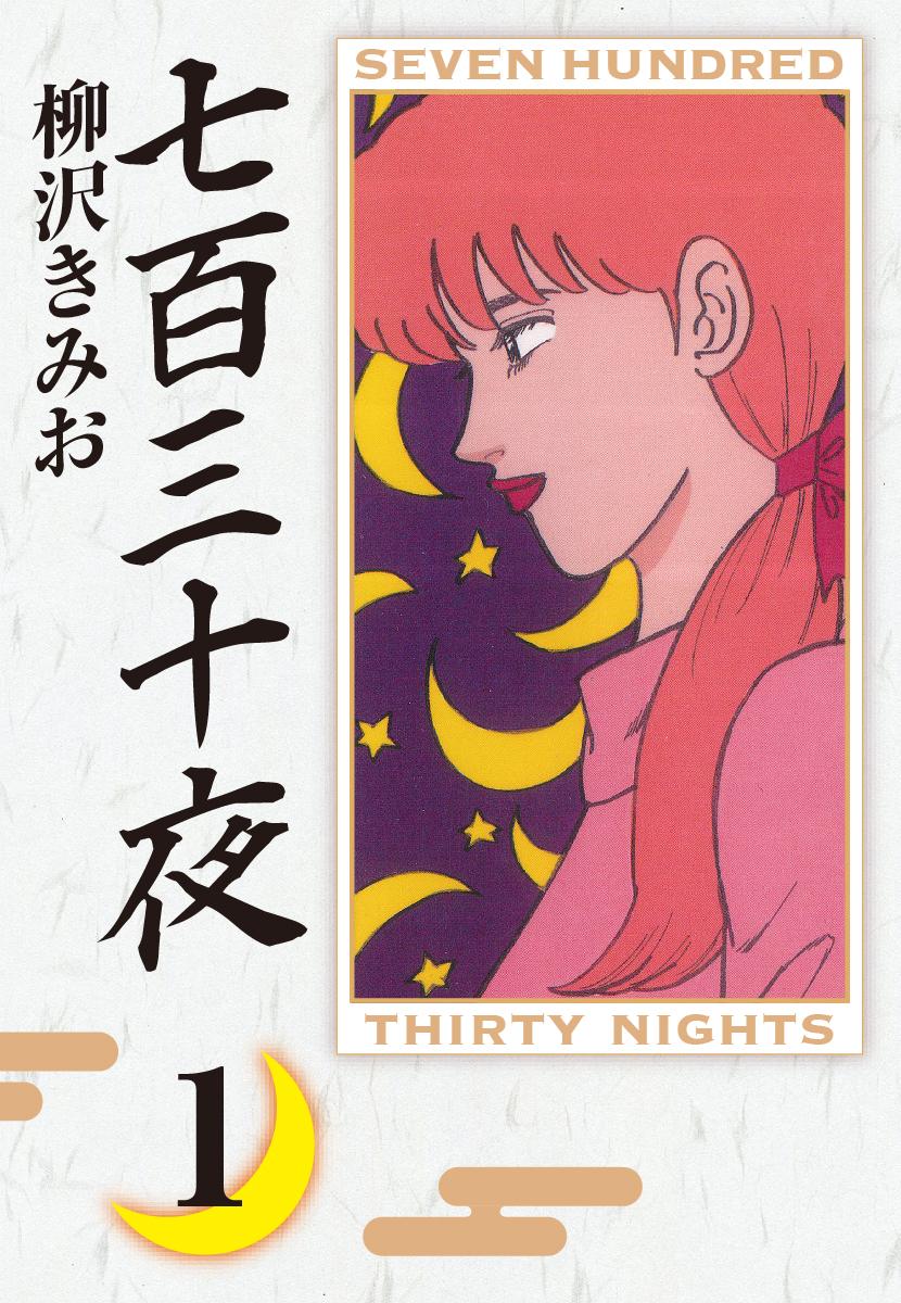 七百三十夜 (第1巻)