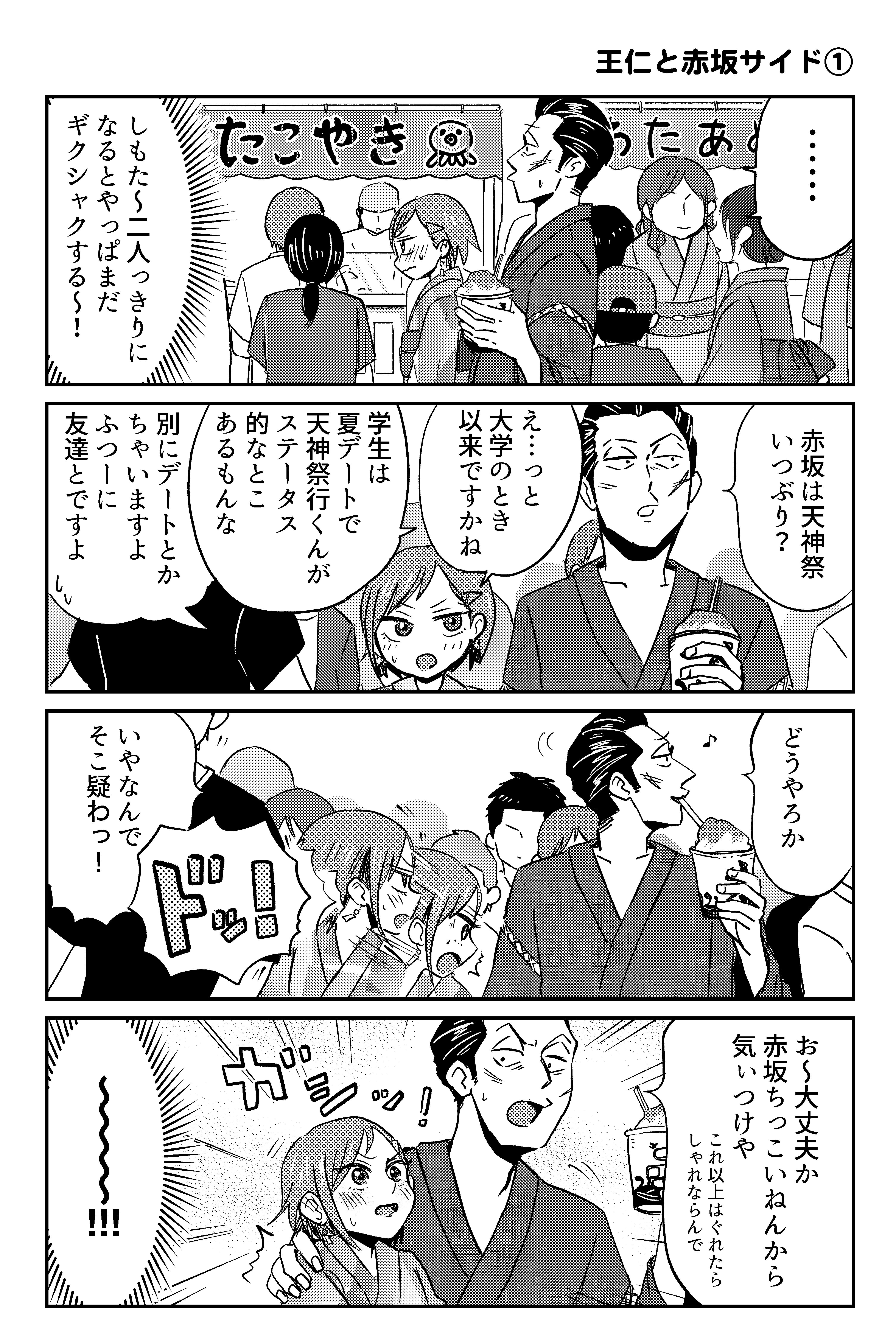 大阪ちゅーとリアル(天神祭から大阪の夏がはじまる…!)