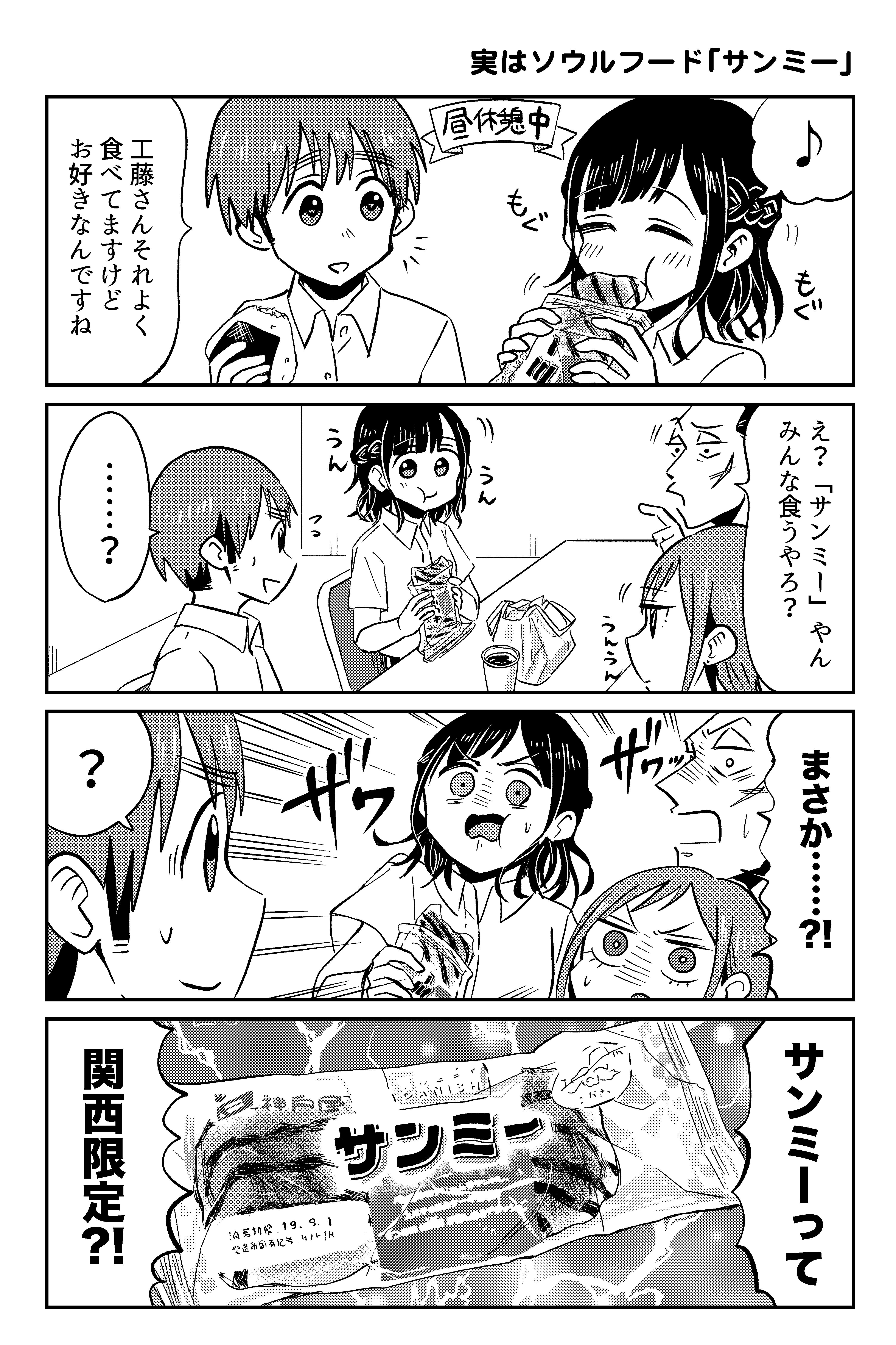 大阪ちゅーとリアル(大阪ソウルフード『サンミー』)