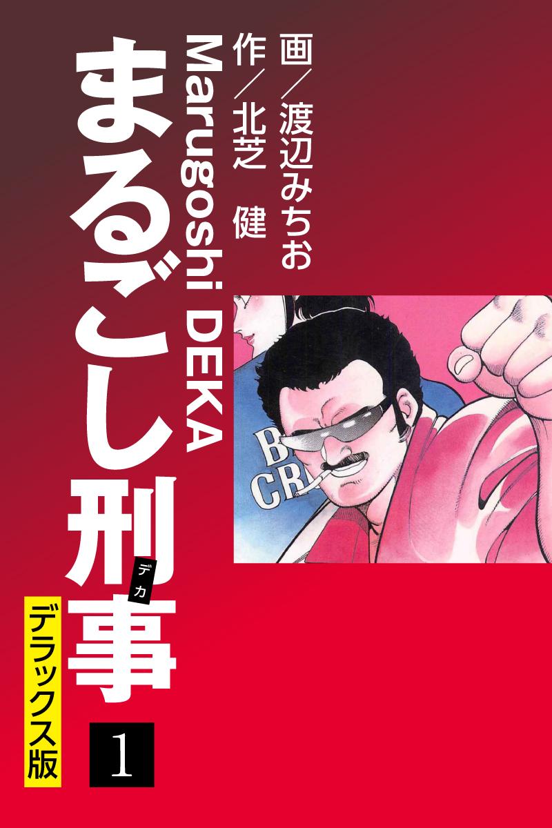 まるごし刑事 デラックス版(第1巻)