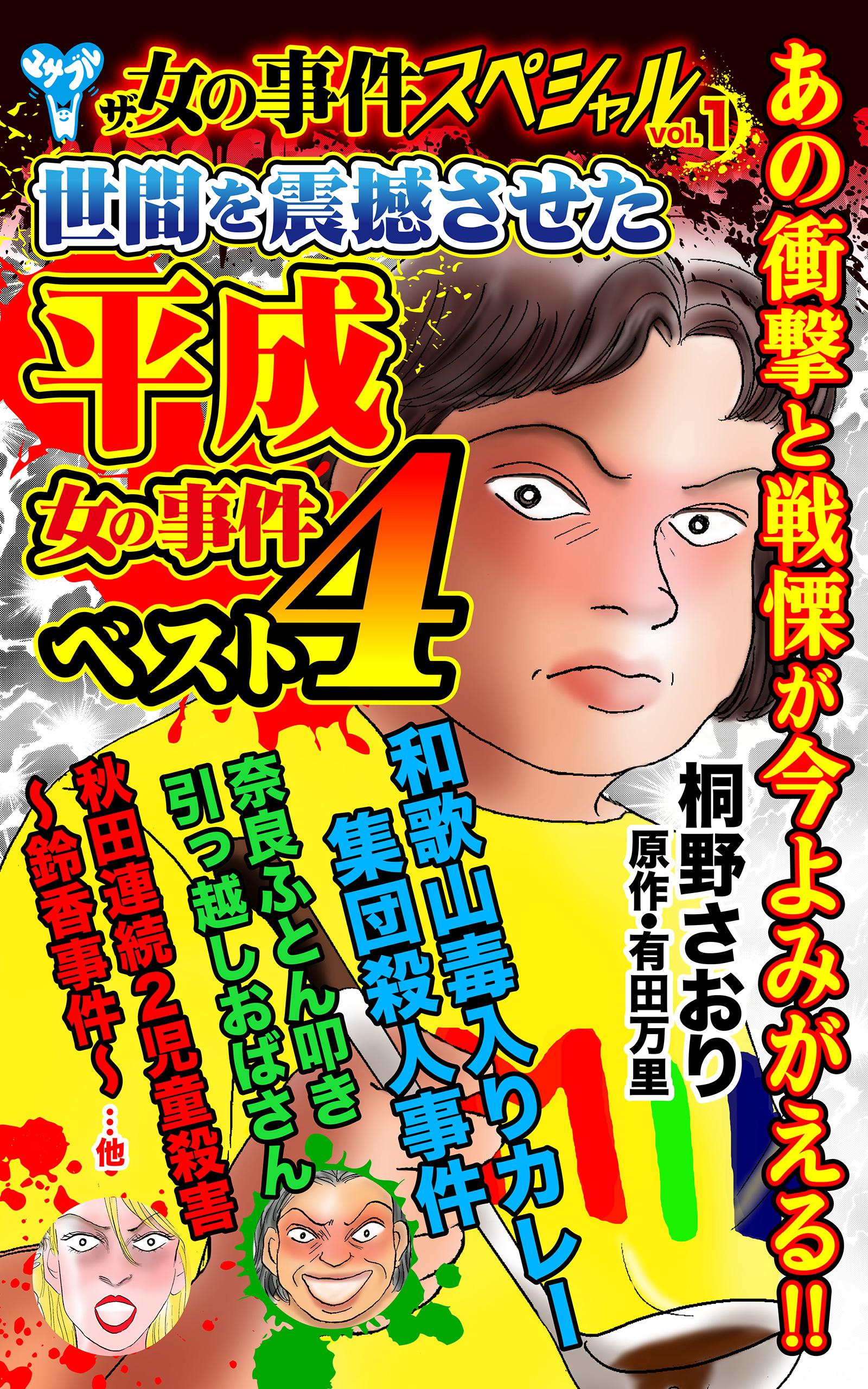 ザ・女の事件スペシャルVol.1(真相究明!!和歌山毒入りカレー集団殺人…)