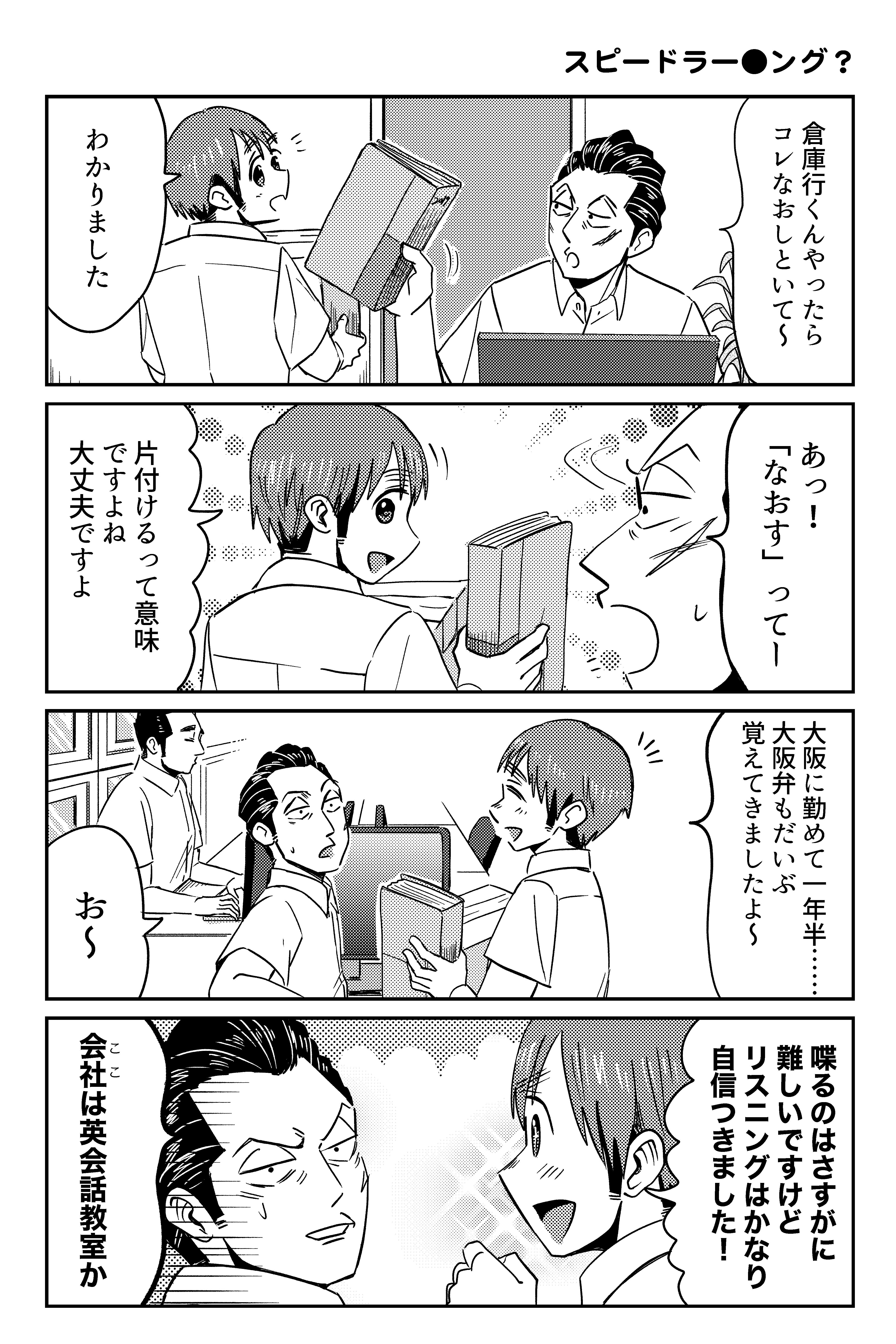大阪ちゅーとリアル(大阪弁警察出動!)
