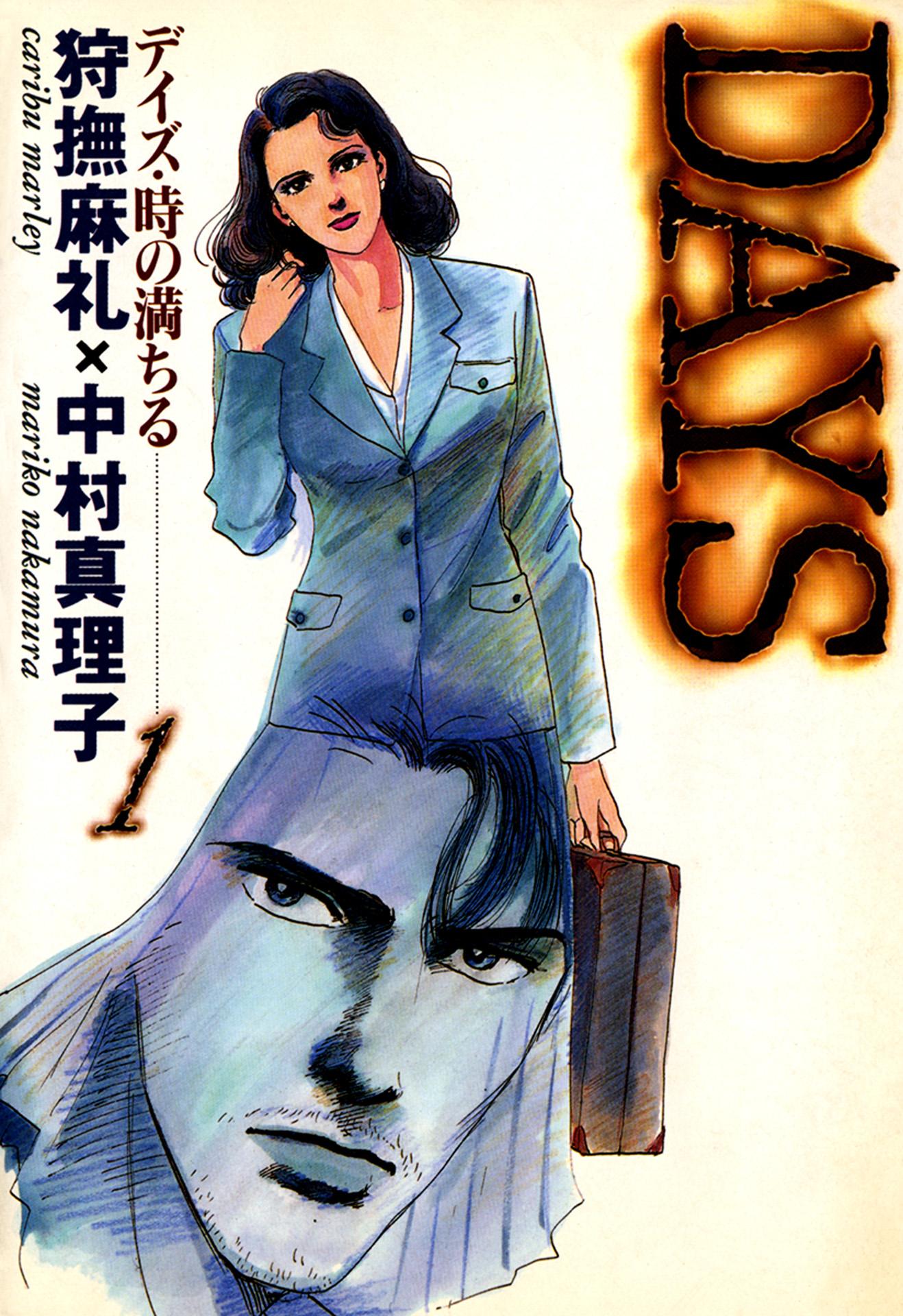DAYS(第1巻)