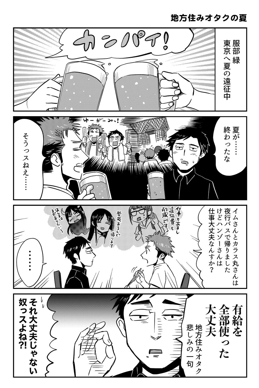 大阪ちゅーとリアル(第60巻)