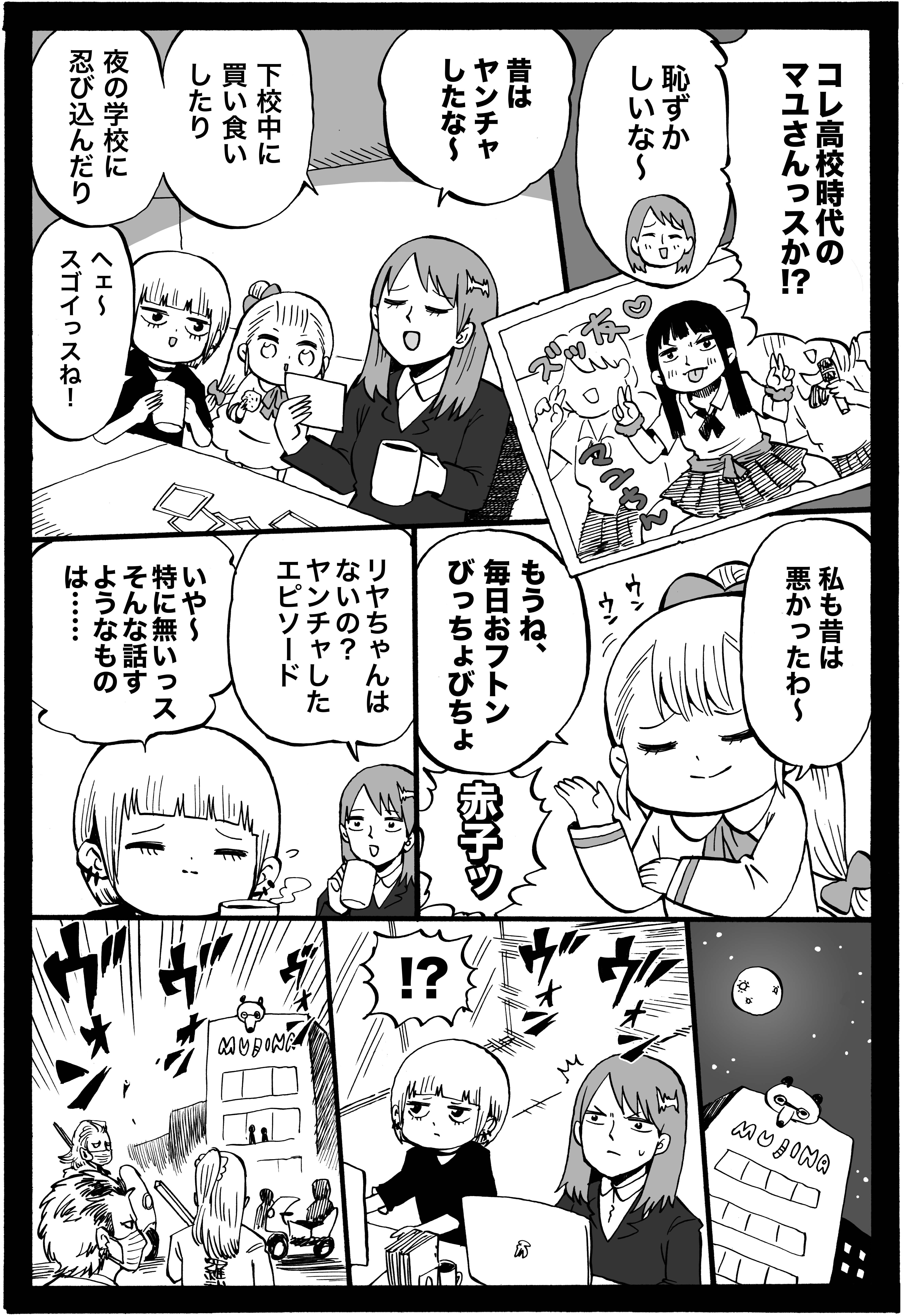 幼女社長(ぶゆうでん)