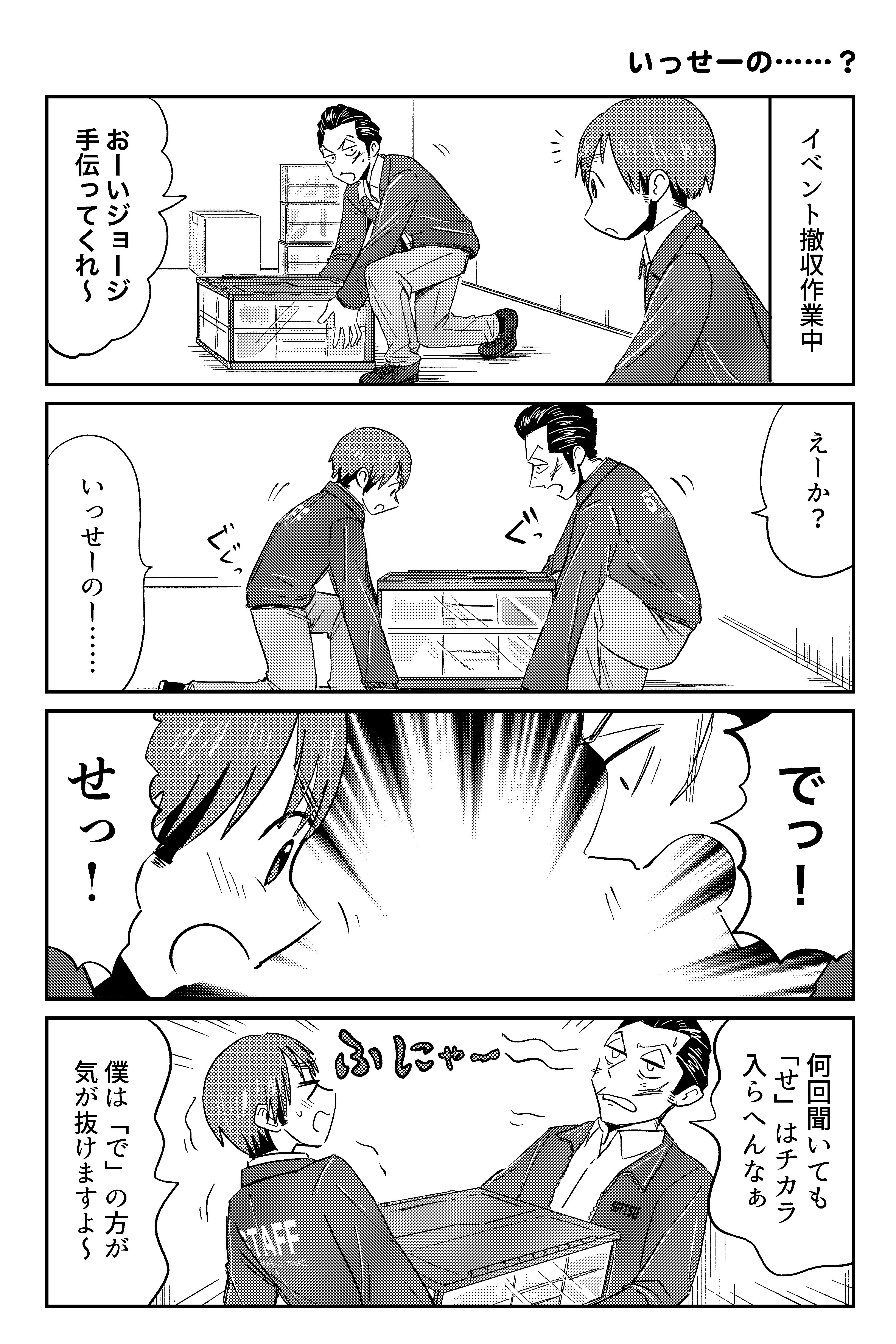 大阪ちゅーとリアル(いっせーの「せっ」or「でっ」?)
