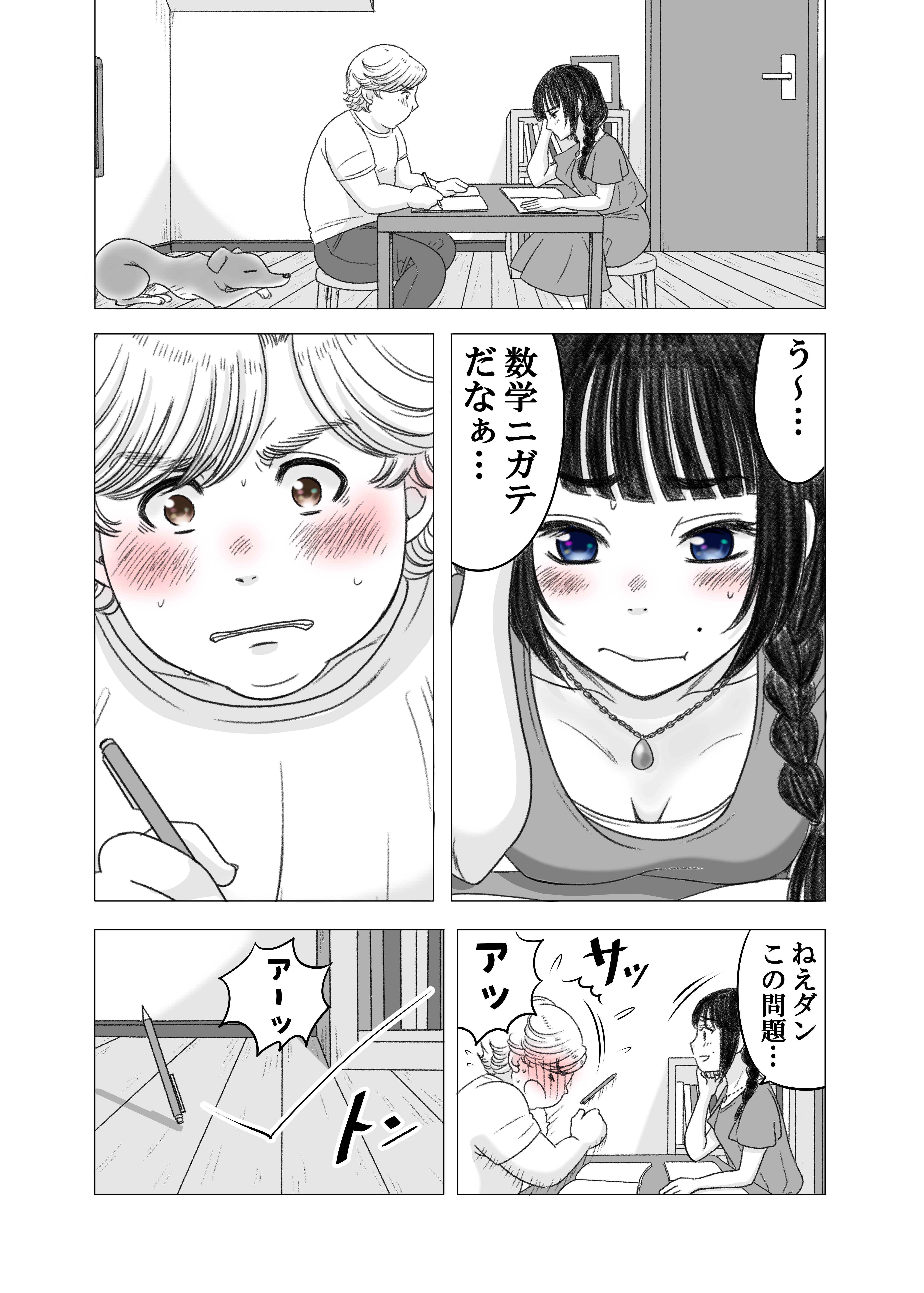 やせっぽちとふとっちょ(一緒に勉強!)