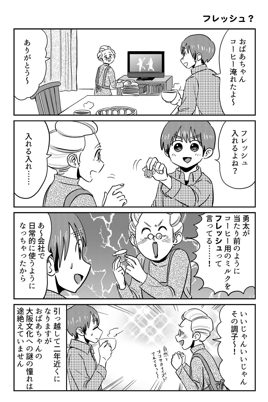 大阪ちゅーとリアル(「プラスチック」←これ大阪で何ていう?)