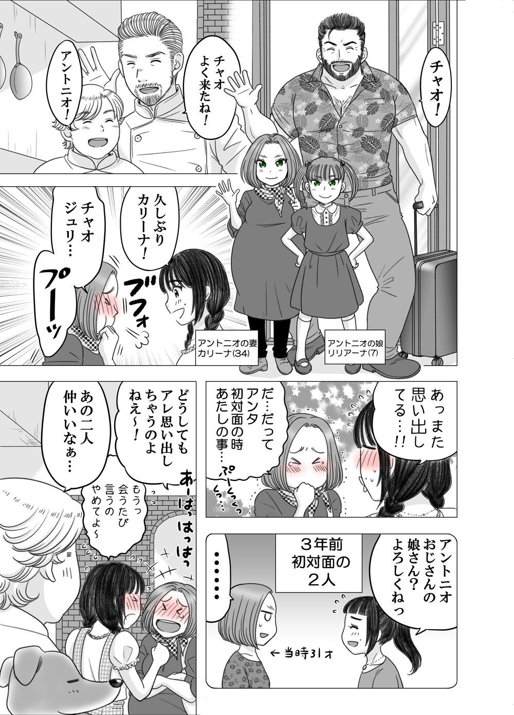 やせっぽちとふとっちょ(恋のライバル現る?)
