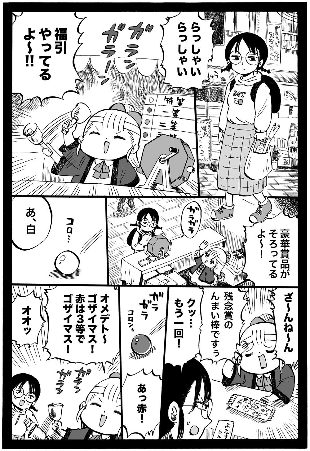 幼女社長(ふくびき)