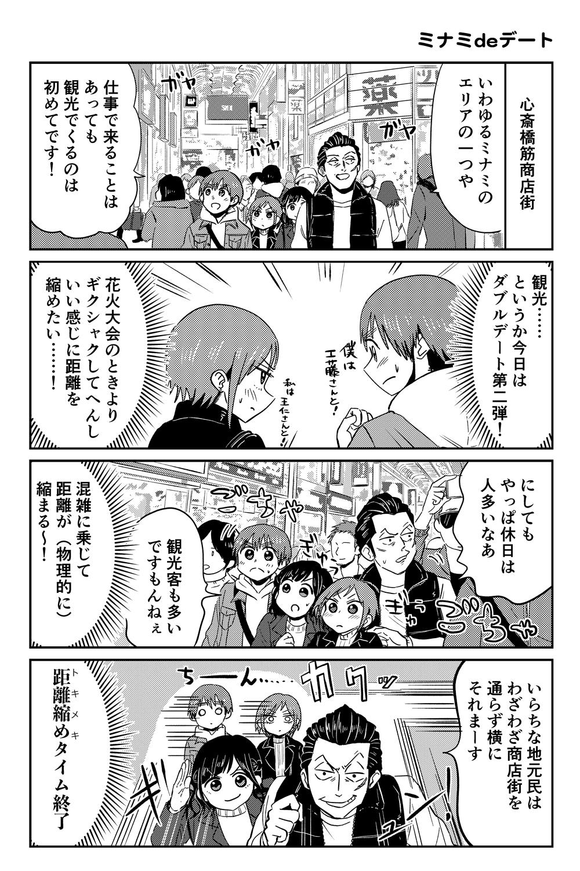 大阪ちゅーとリアル(綺麗やけどクサイやつ)