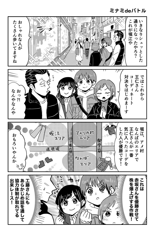 大阪ちゅーとリアル(大阪流おしゃれコーデ対決!)
