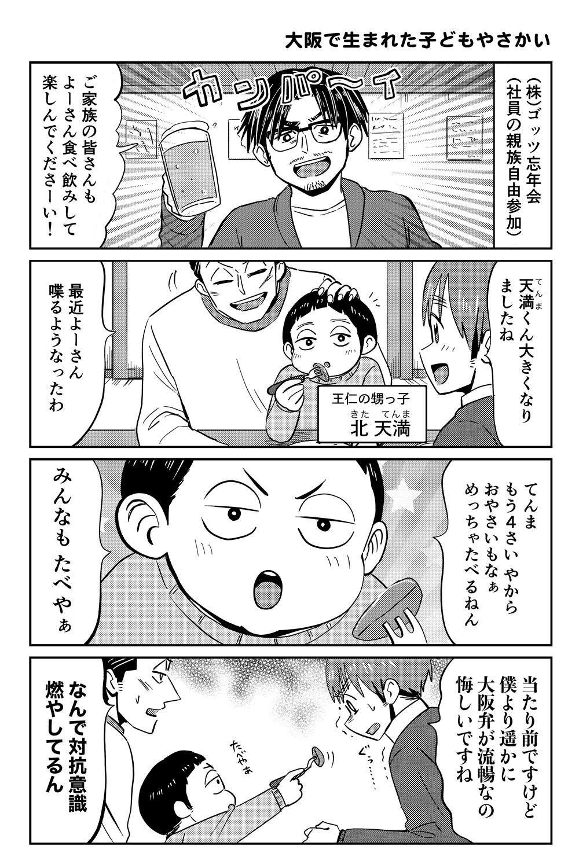 大阪ちゅーとリアル(可愛い関西弁と怖い関西弁の違い)
