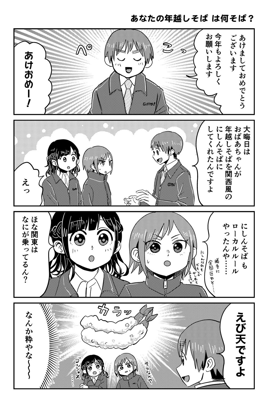 大阪ちゅーとリアル(年越しそばのローカルルール)