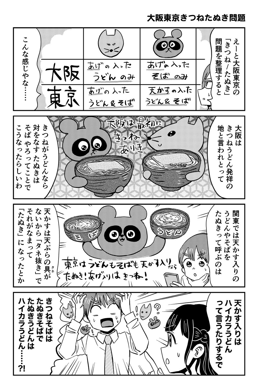 大阪ちゅーとリアル(きつねはたぬきでたぬきはハイカラ)