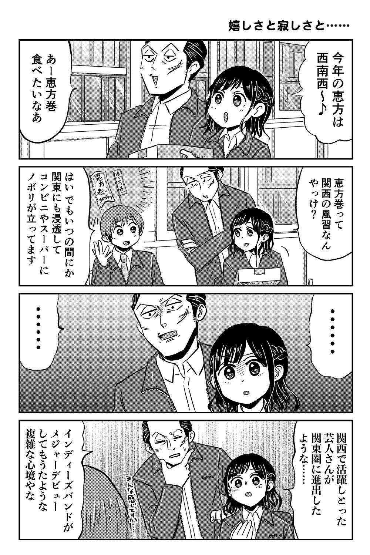大阪ちゅーとリアル(おしゃべり大阪人も黙って食べる)