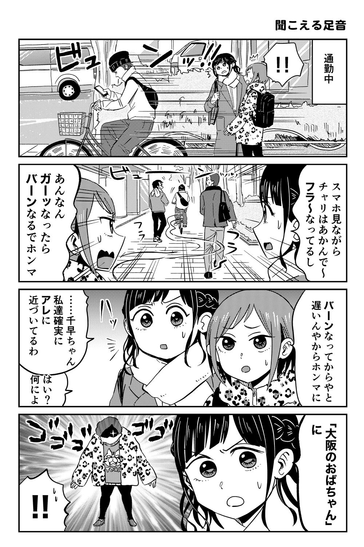 大阪ちゅーとリアル(止まらない大阪のおばちゃん化)