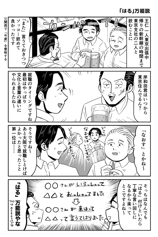 大阪ちゅーとリアル(大阪人は3桁の数字でわかる)
