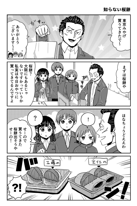 大阪ちゅーとリアル(第72巻)