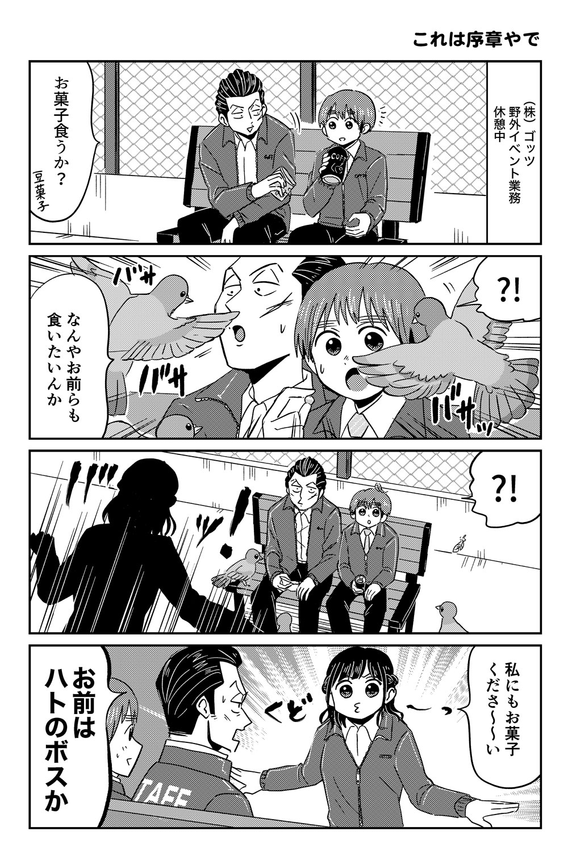 大阪ちゅーとリアル(第73巻)