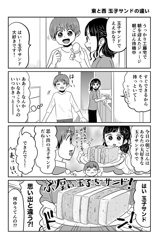 大阪ちゅーとリアル(サンドイッチはパンも玉子も分厚い)