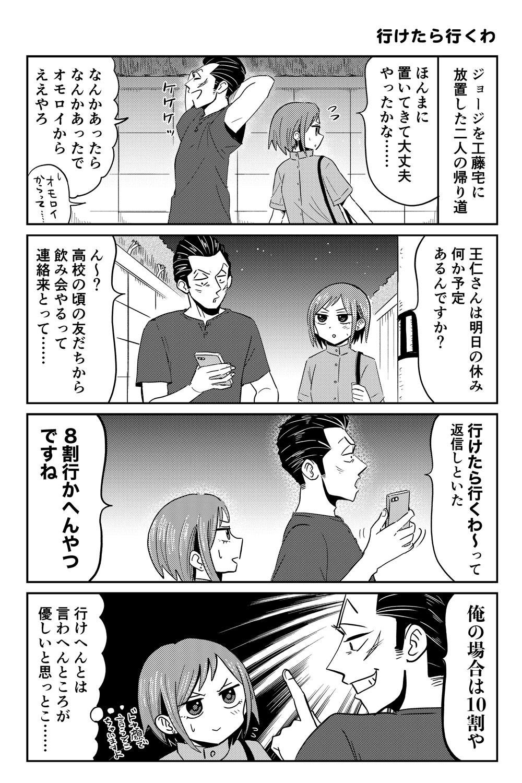 大阪ちゅーとリアル(まだまだチュートリアル)