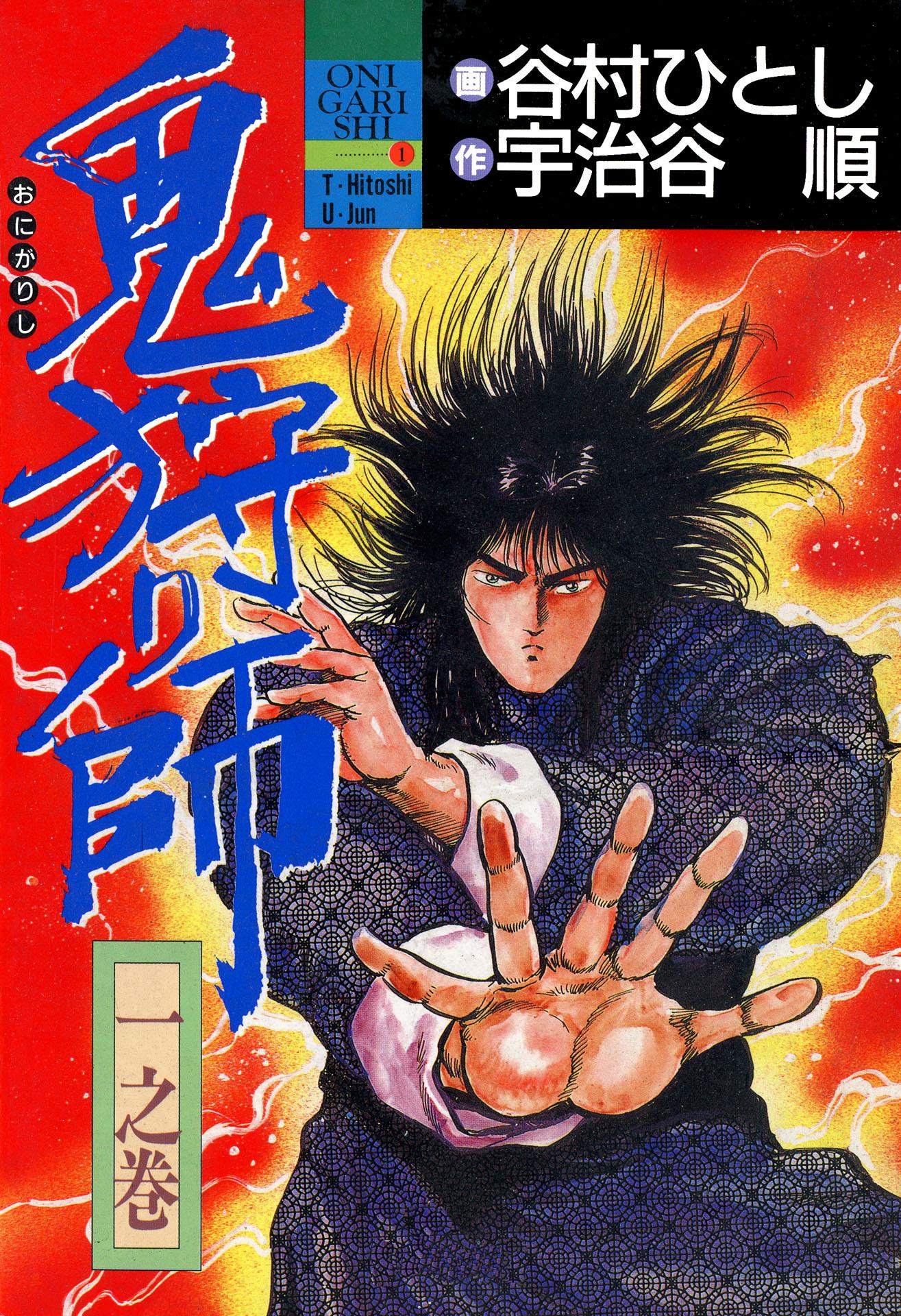 鬼狩り師(第1巻)