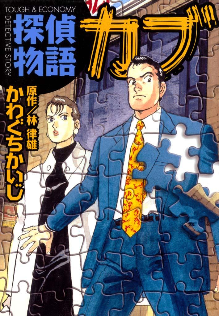 (第1巻)探偵物語カブ
