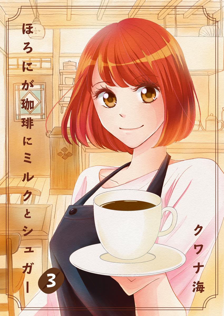 ほろにが珈琲にミルクとシュガー(第3巻)