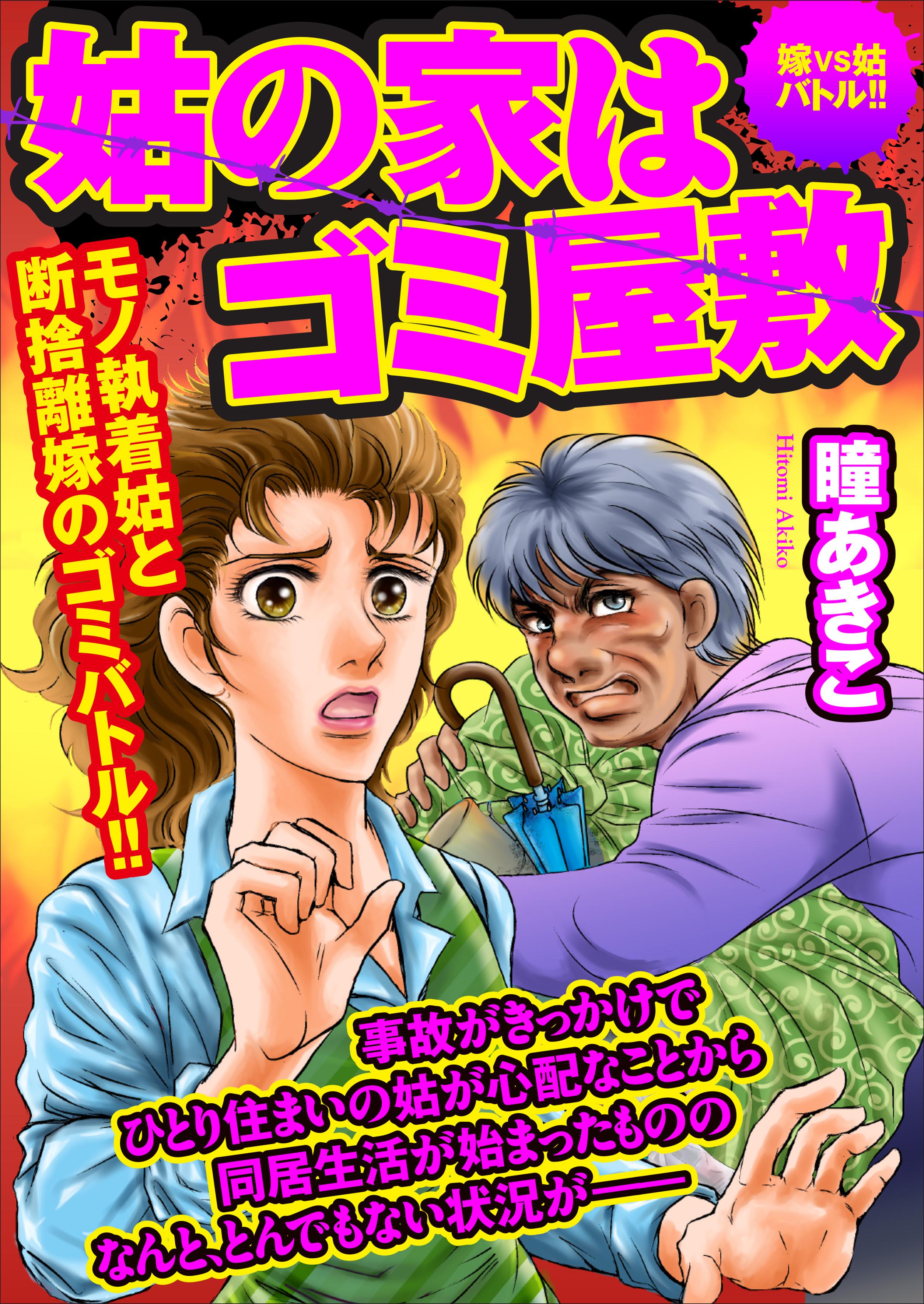 姑の家はゴミ屋敷 嫁VS姑バトル!!(第1巻)