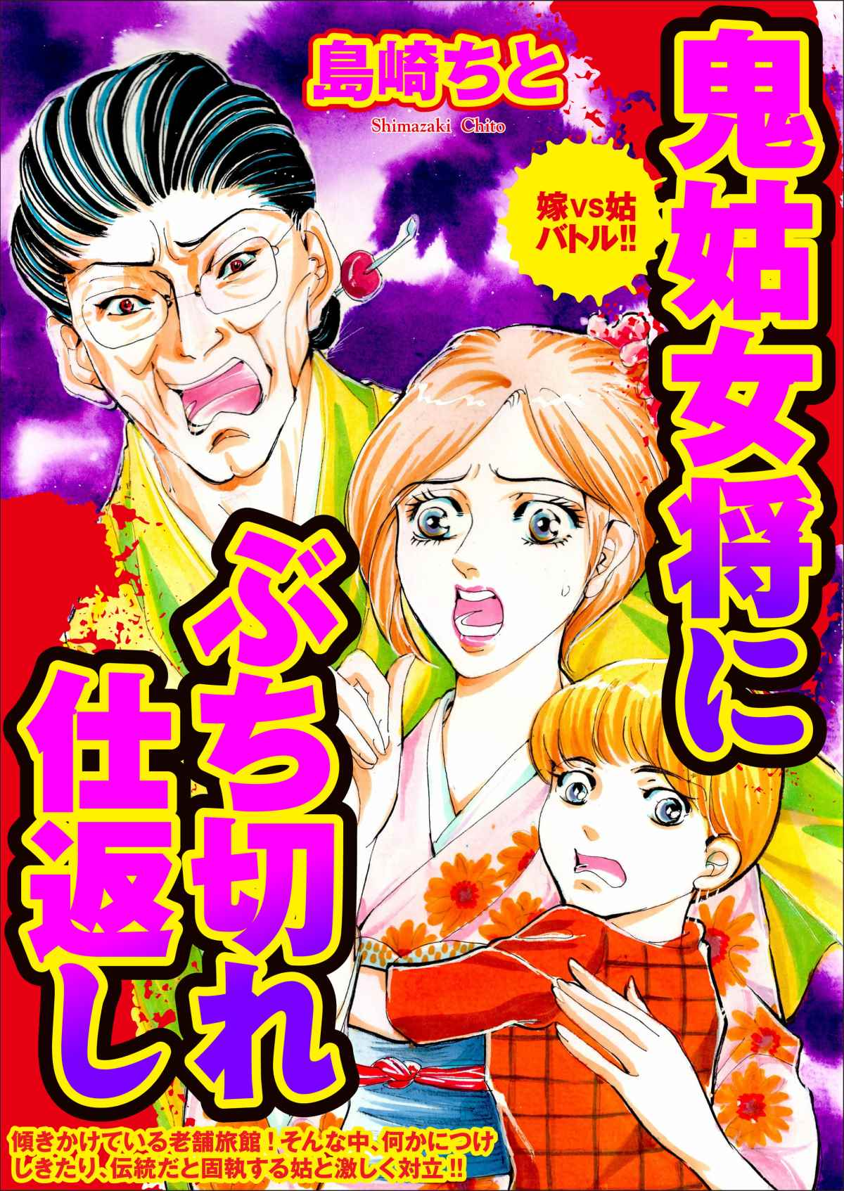 鬼姑女将にぶち切れ仕返し 嫁VS姑バトル!!(第1巻)