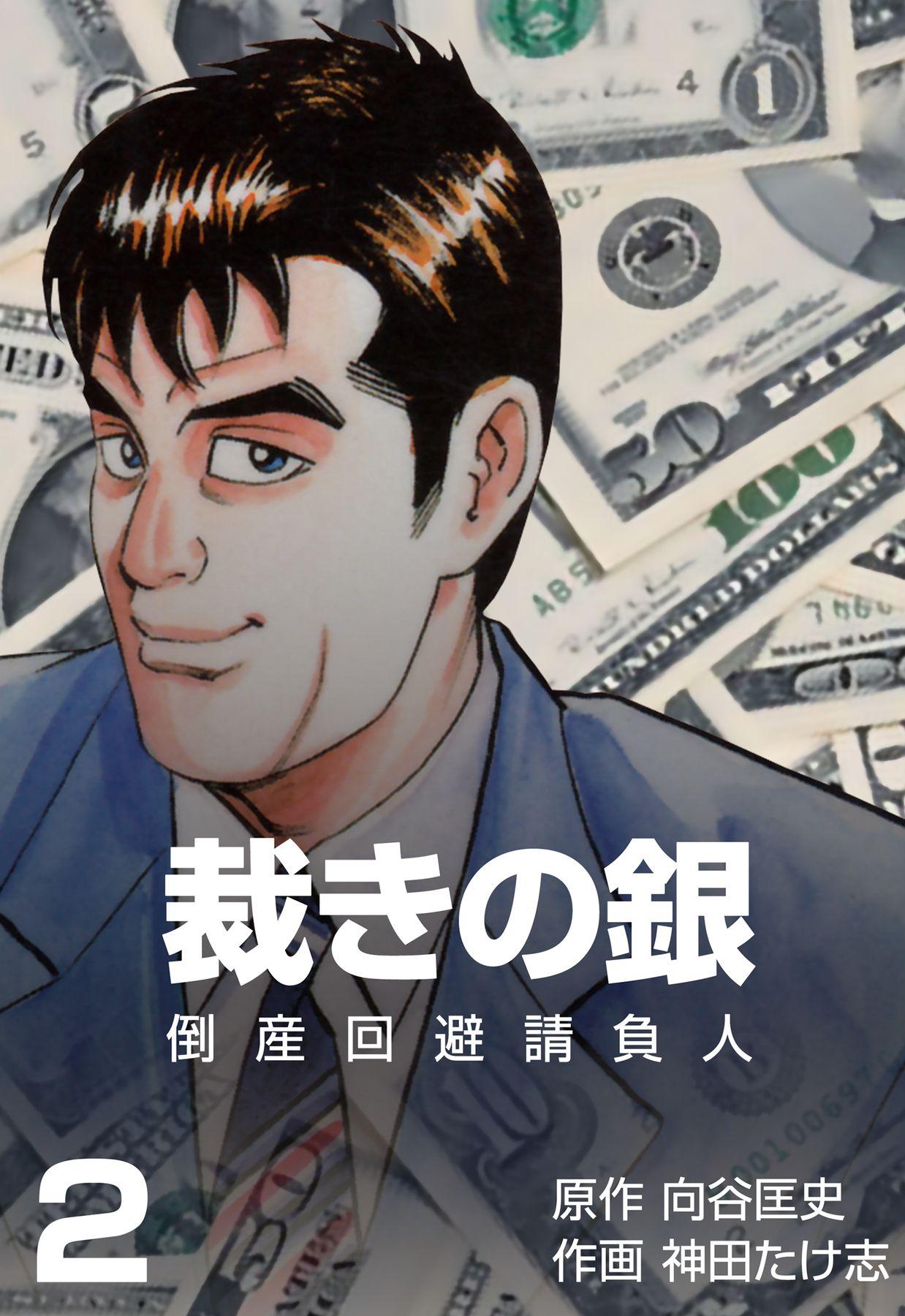 裁きの銀(第2巻)