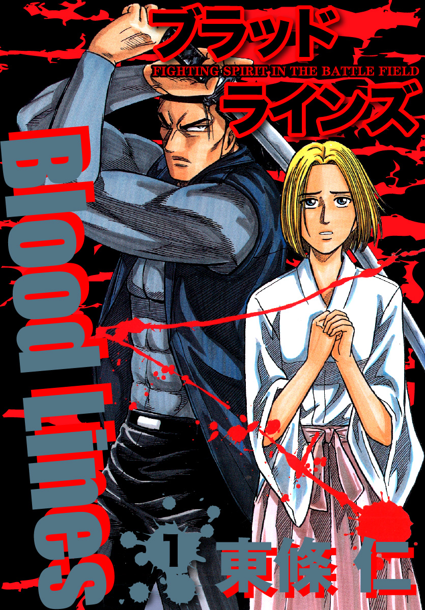 BloodLines(第1巻)