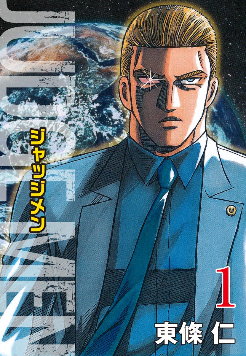 JUDGE MEN(第1巻)