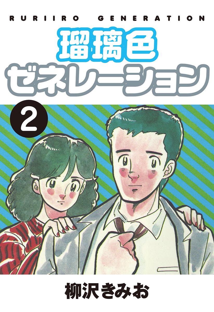 瑠璃色ゼネレーション(第2巻)