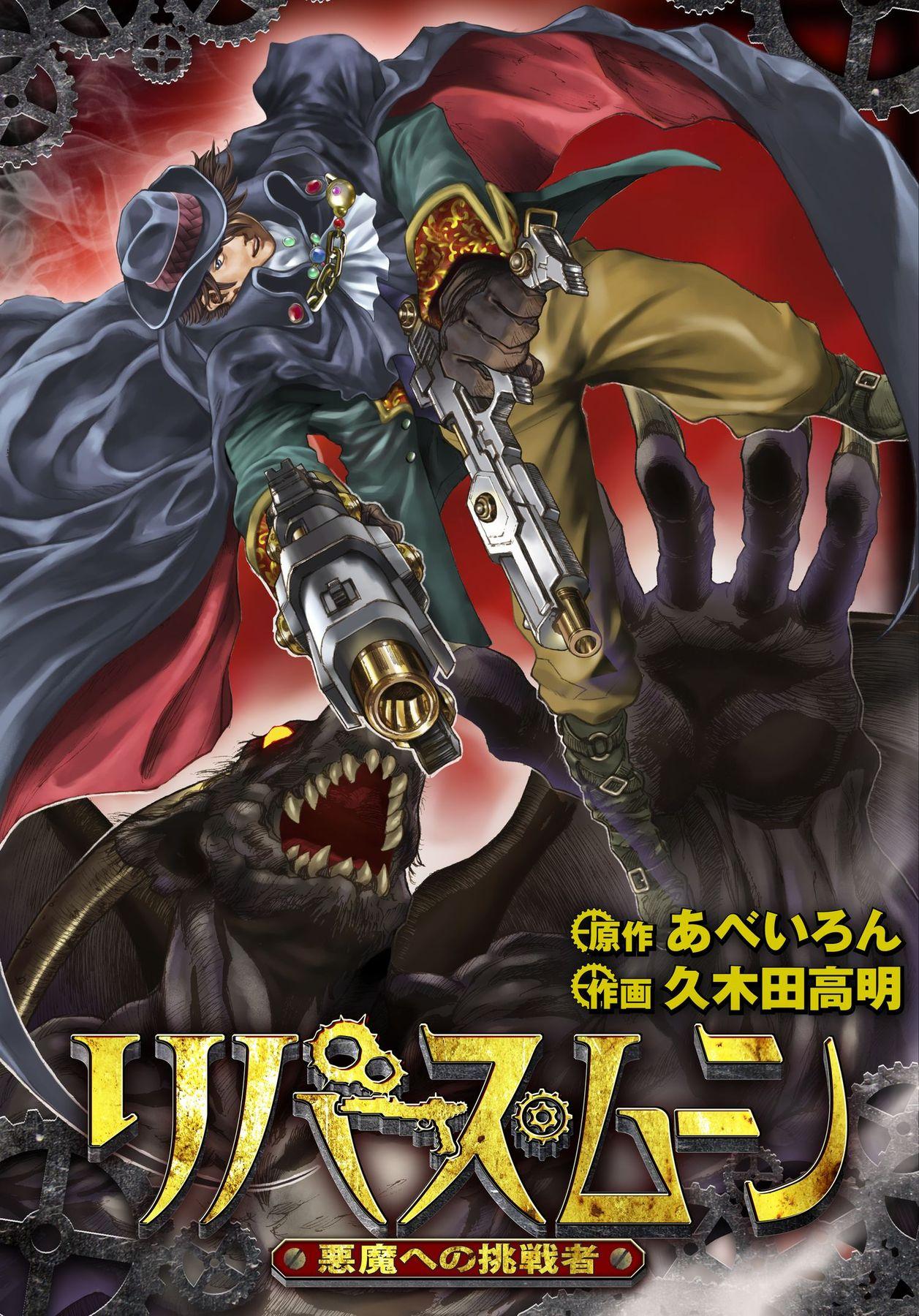 リバース・ムーン ~悪魔への挑戦者~(第1巻)