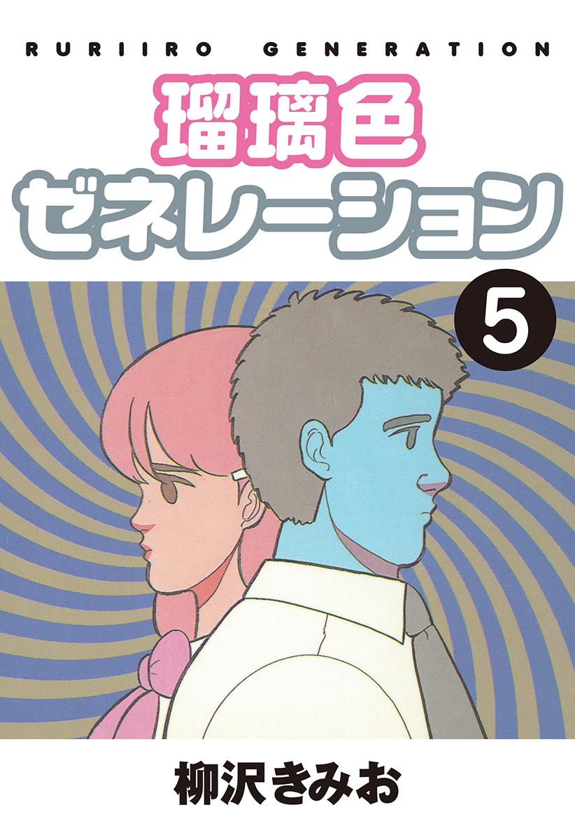 瑠璃色ゼネレーション(第5巻)