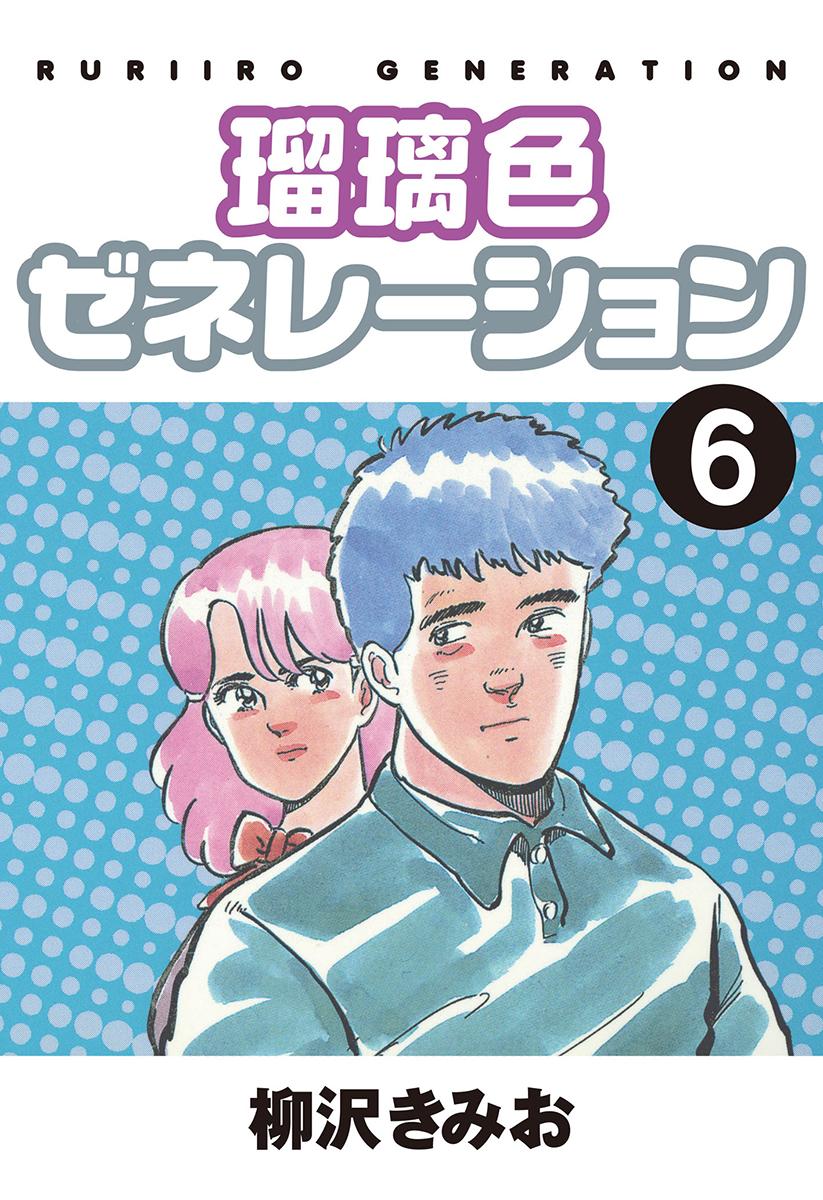 瑠璃色ゼネレーション(第6巻)