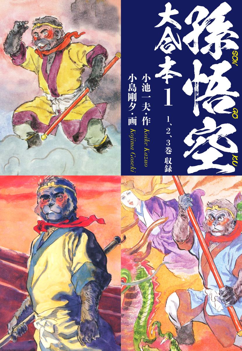 孫悟空(第1巻)