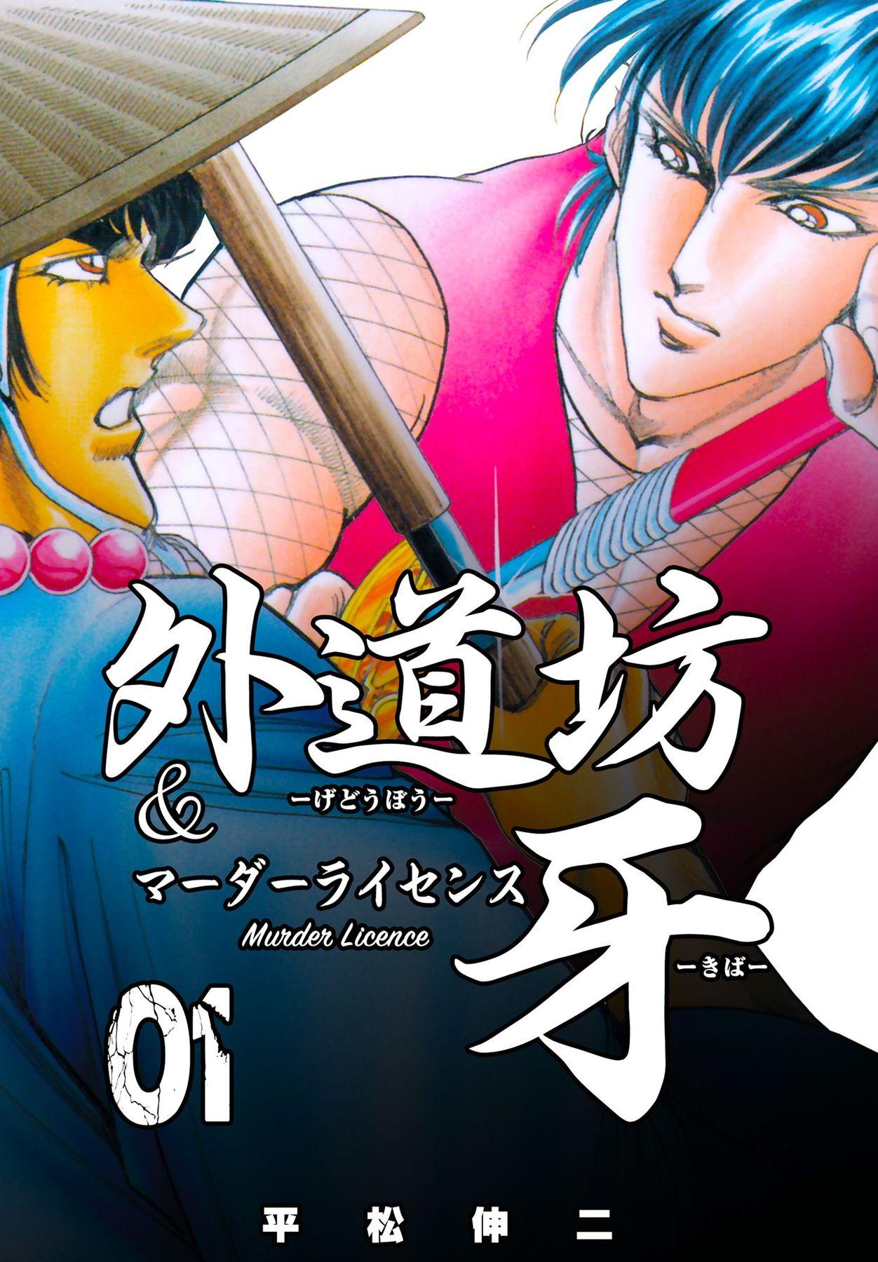 外道坊&マーダーライセンス牙(第1巻)