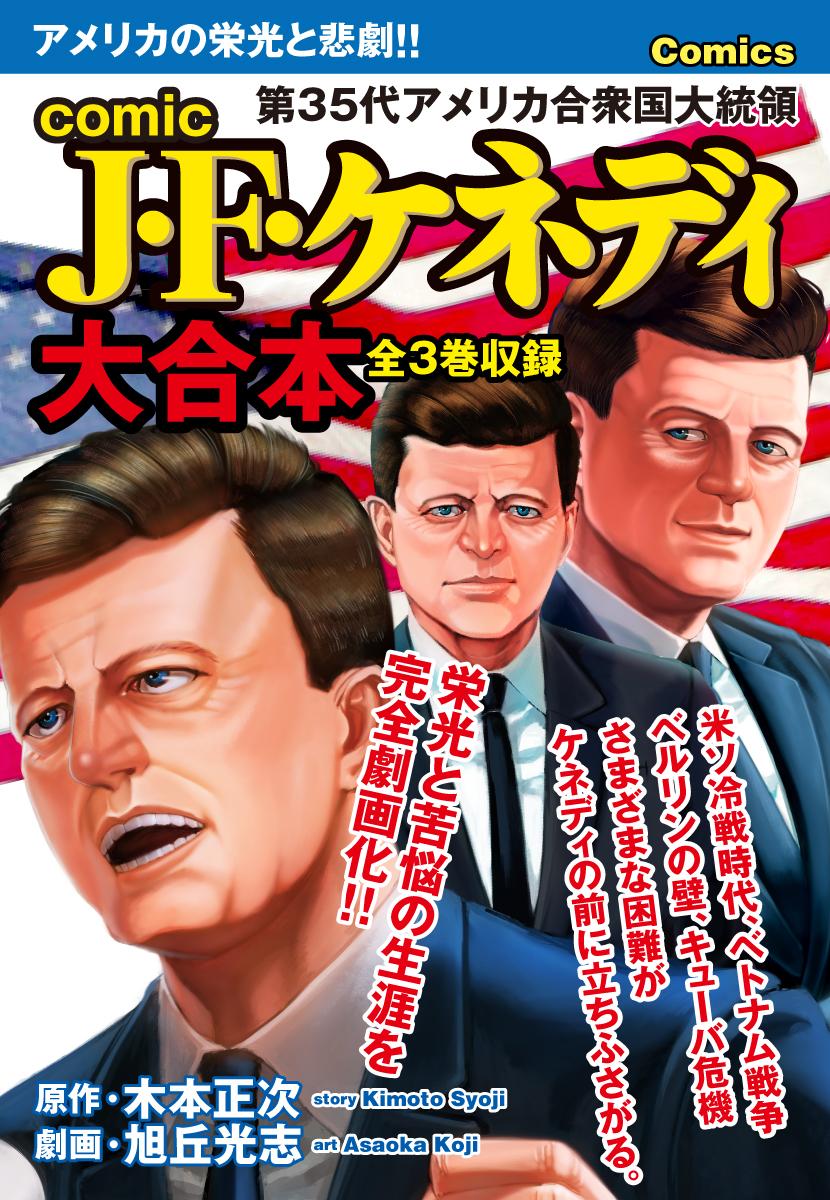 comic J・F・ケネディ(第1巻)