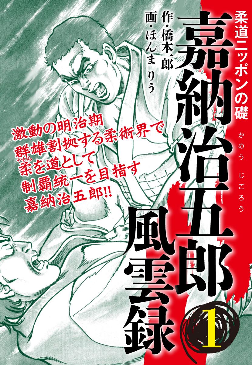 嘉納治五郎 風雲録(第1巻)