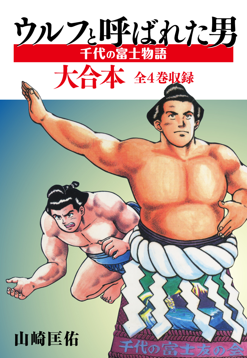 ウルフと呼ばれた男 千代の富士物語(第1巻)