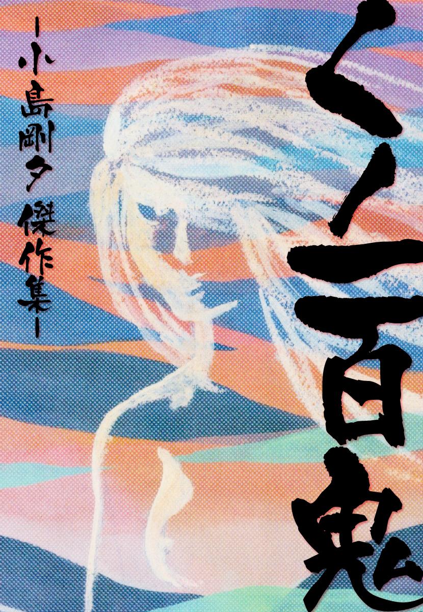 くノ一百鬼(第1巻)