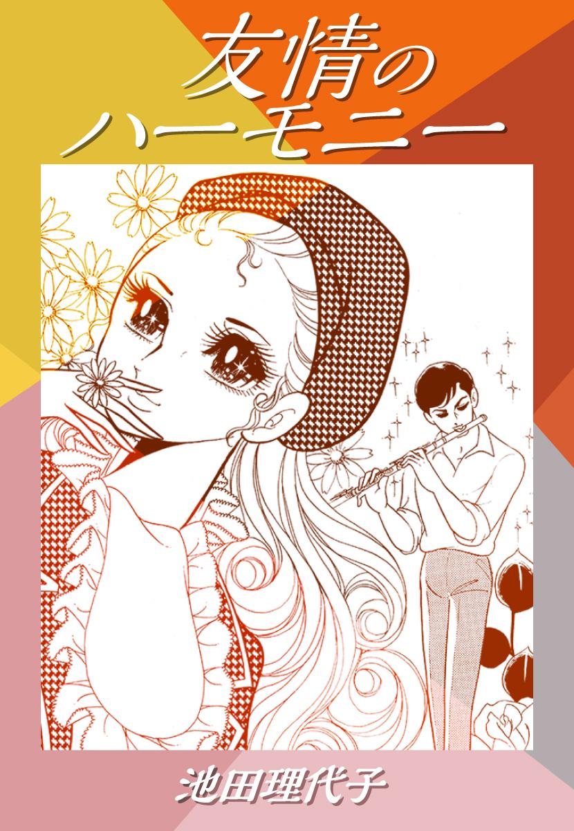 友情のハーモニー(第1巻)