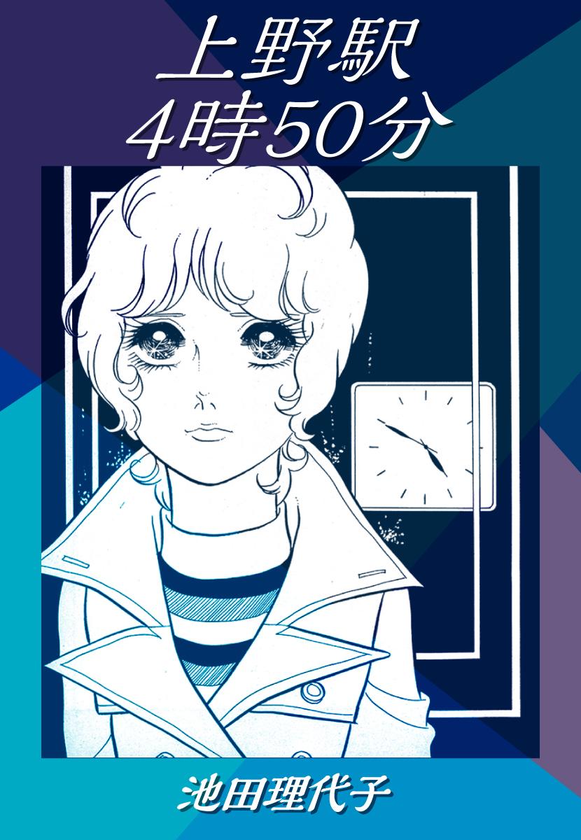 上野駅4時50分(第1巻)