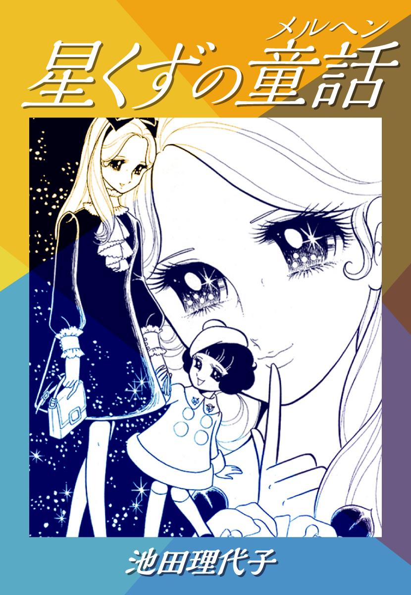 星くずの童話(第1巻)
